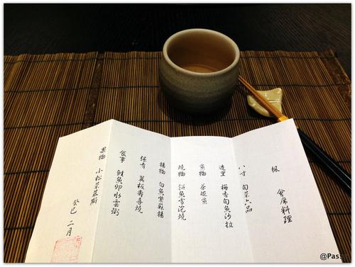 [Food] 台北。燈燈庵懷石料理