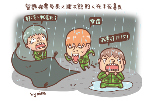 新兵日記-寒風野戰6.jpg