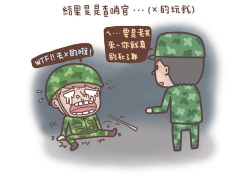新兵日記-你嚇到我拉4.jpg