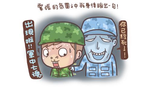 新兵日記-你嚇到我拉3.jpg