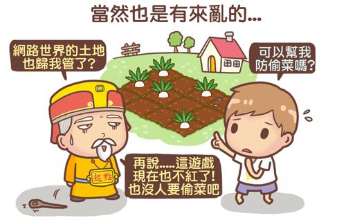 土地公漫畫2.jpg