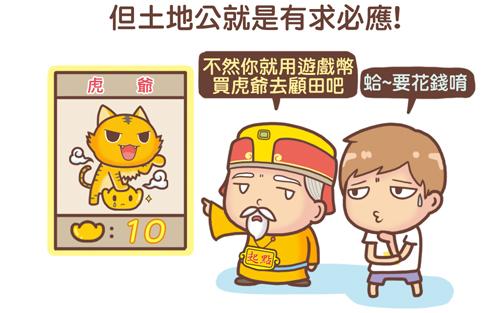 土地公漫畫3.jpg