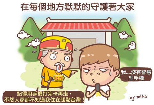 土地公漫畫4.jpg