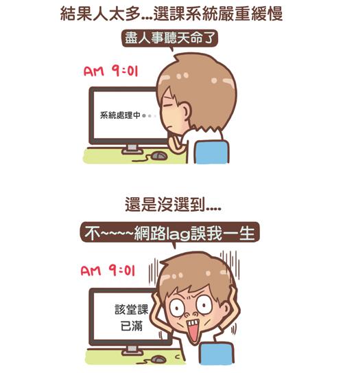 選課大作戰5.jpg