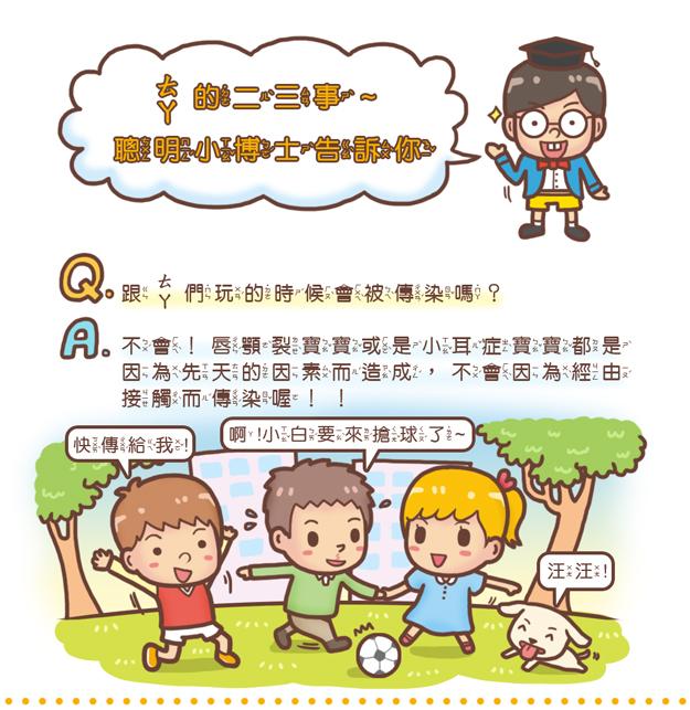 兒童網頁2.jpg