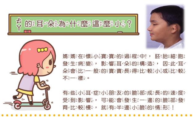 兒童網頁4.jpg