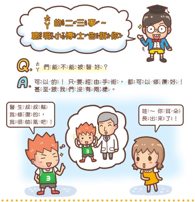 兒童網頁5.jpg