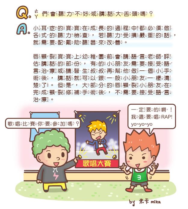 兒童網頁6.jpg