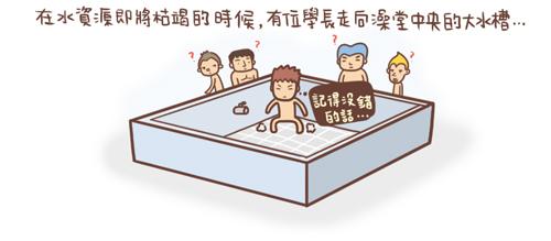 冷水澡6.jpg