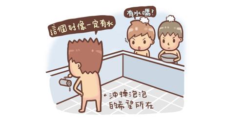 冷水澡7.jpg