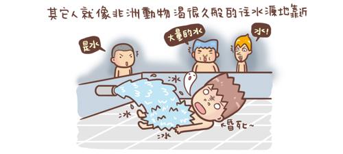 冷水澡10.jpg