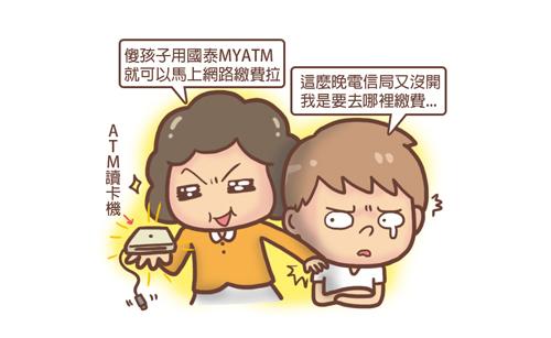 國泰_03