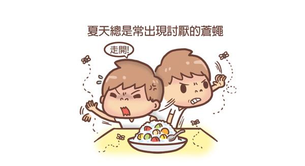 打蒼蠅_01.jpg