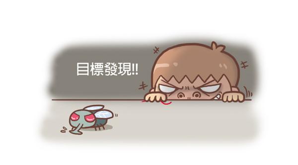 打蒼蠅_04.jpg