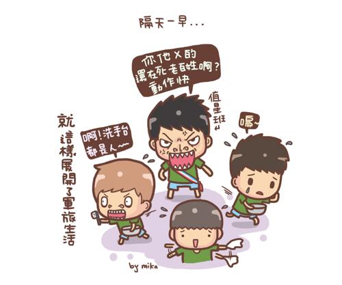新兵日記-入伍篇6.jpg