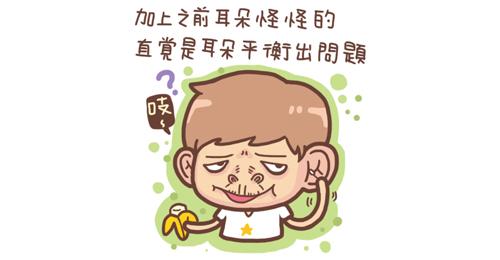 梅尼爾氏症2.jpg