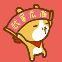 2009-農曆新年-大頭C.jpg
