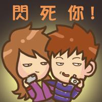 元宵+情人-閃200.jpg