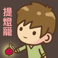 元宵+情人-提-200.jpg