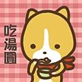 元宵+情人-吃湯圓200.jpg
