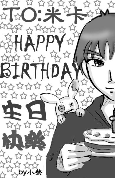 小菜送的生日賀圖