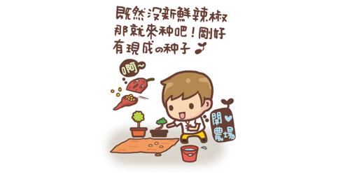 辣椒眼2.jpg