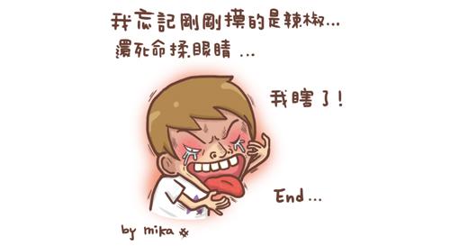 辣椒眼4.jpg