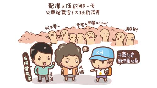 新兵日記-入伍篇1.jpg