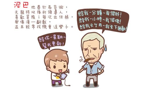 天龍3.jpg