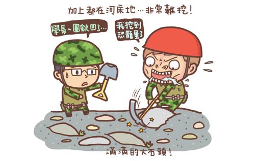 新兵日記-言而無信就是高官!4.jpg