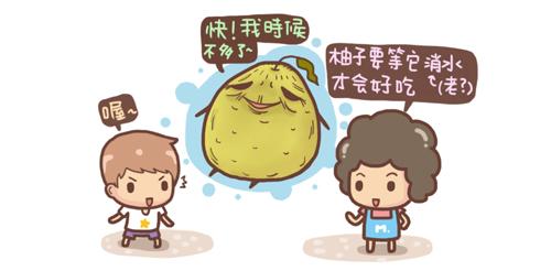 柚子3.jpg