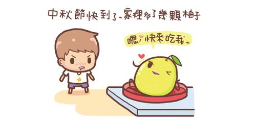 柚子1.jpg
