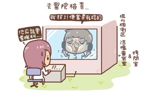 梅尼爾氏症3.jpg
