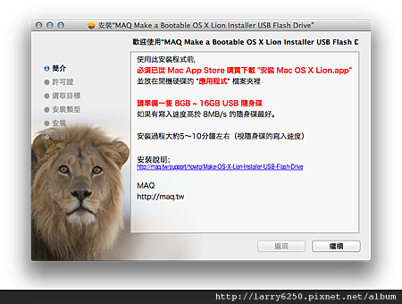 Make Lion Installer USB Driver006.png