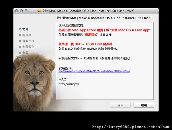 Make Lion Installer USB Driver006.png