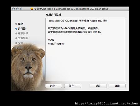 Make Lion Installer USB Driver007.png