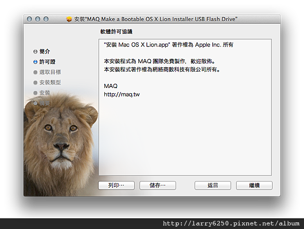 Make Lion Installer USB Driver007.png
