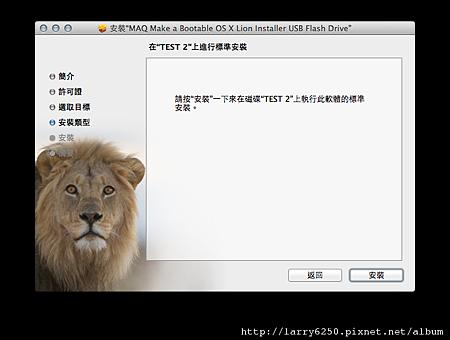 Make Lion Installer USB Driver009.png