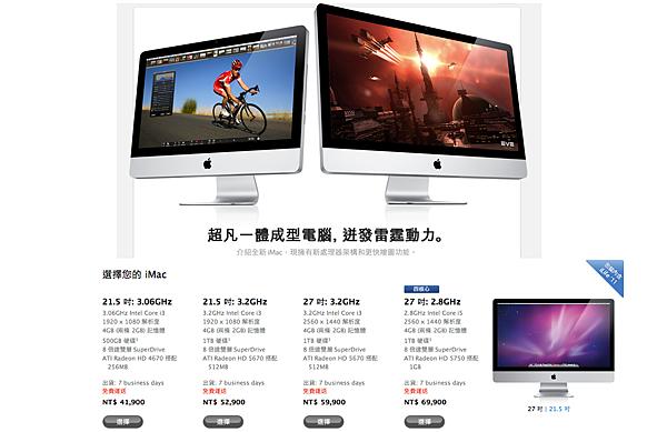 iMac 2010.png
