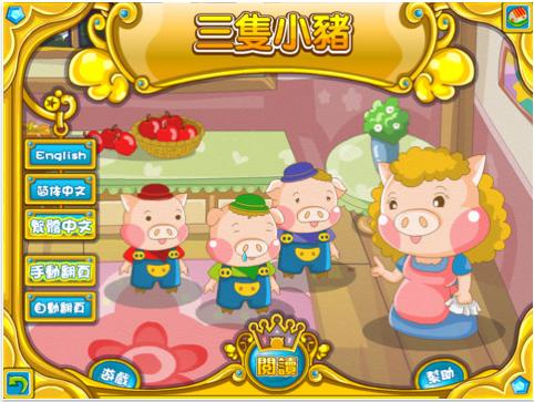 三隻小豬-2.png