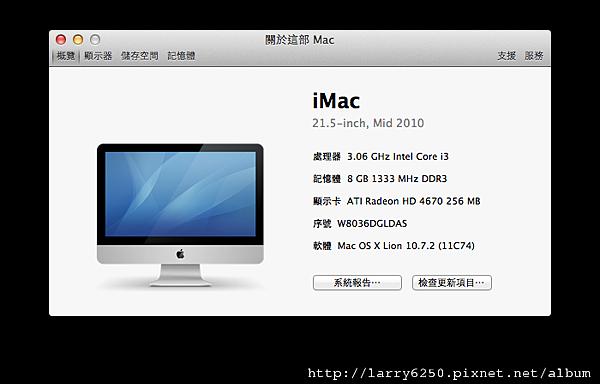 Mac OS X 蘋果作業系統 簡單介紹 64位元4.png