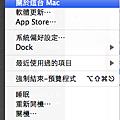 Mac OS X 蘋果作業系統 簡單介紹 64位元2.png