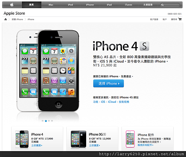 iPhone4S官網.png