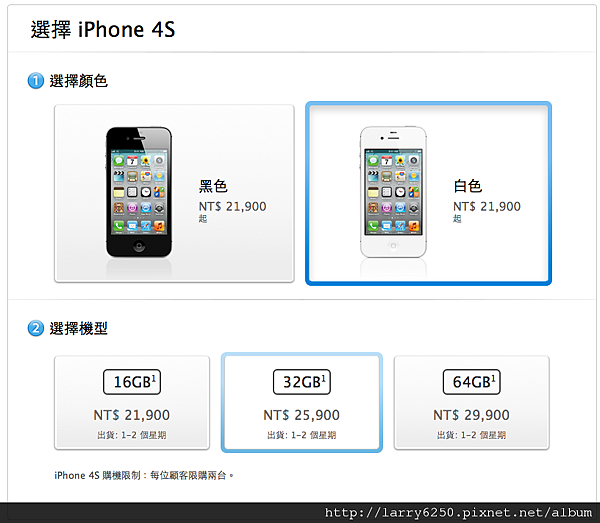 iPhone4S 價格.png