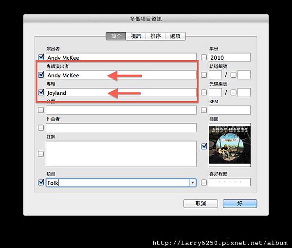 歌曲整理編輯4.png