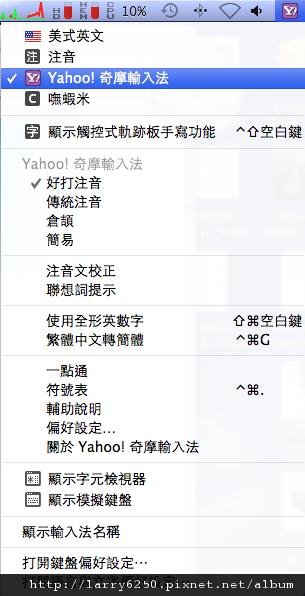 Yahoo 輸入法-9.png