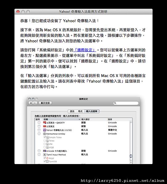 Yahoo 輸入法-5.png