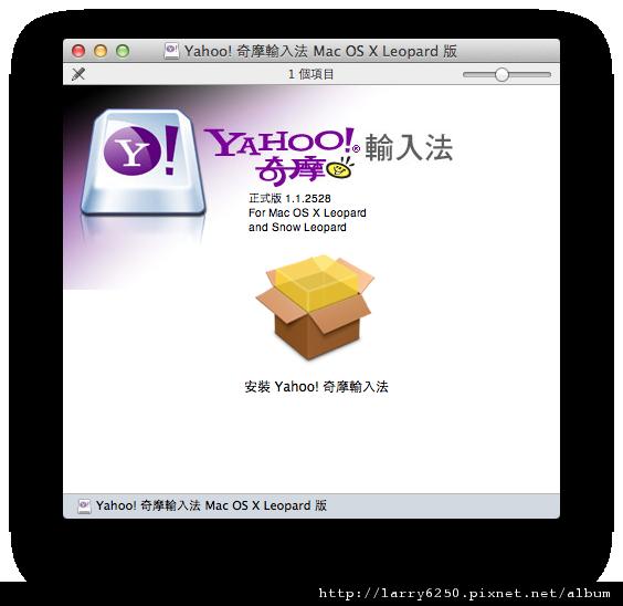 Yahoo 輸入法-2.png