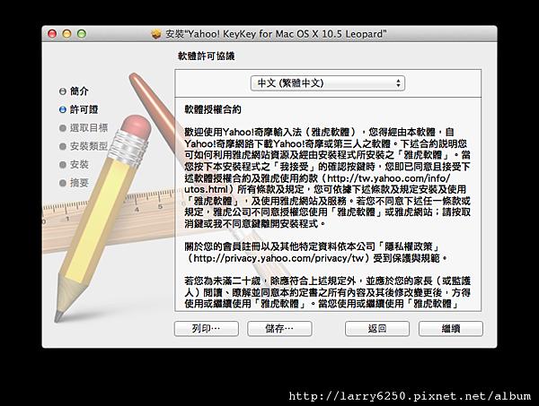 Yahoo 輸入法-3.png