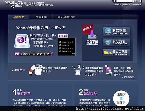 Yahoo 輸入法-1.png